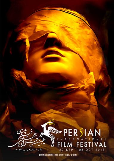 Persian Film Festival 2015